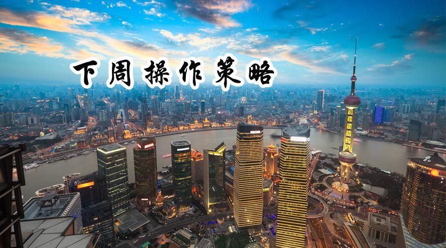 下周操作策略(8/7~8/11) 周K会八连阳吗?