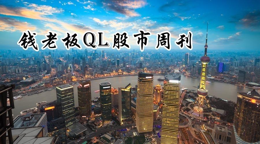 钱老板QL股市周刊 第01期